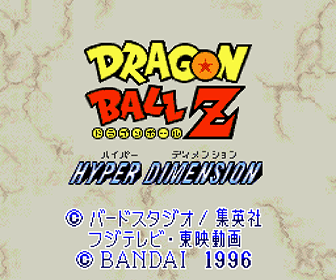 dragon-ball-z-hyper-dimension-juegos de lucha para-snes